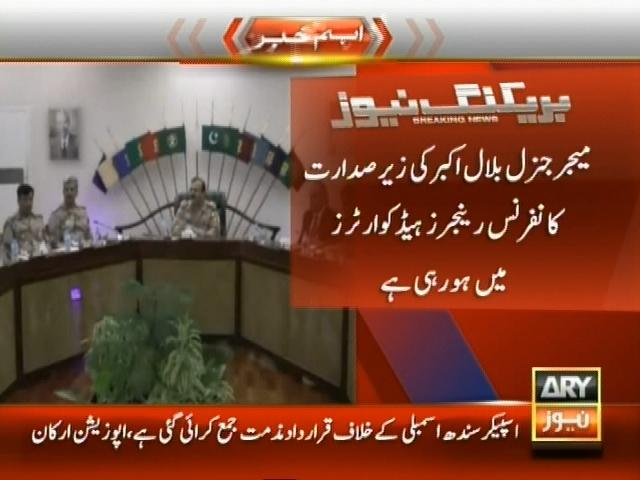 Bilal Akbar Conference– Breaking News – Geo