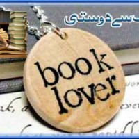 Book Friendship