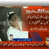 Doctor Asim Case– Breaking News – Geo