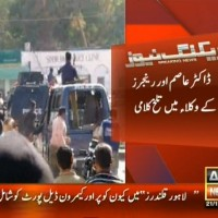 Dr. Asim Case– Breaking News – Geo