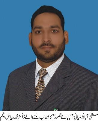Dr. Mohammad Riaz Anjum