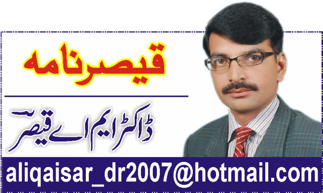 Dr. Muhammad Ali Qaisar