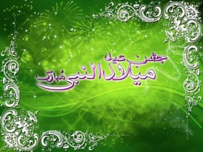 Eid-e-Milaad-un-Nabi (S.A.W.W) Mubarik