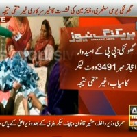 Ghotki– Breaking News – Geo