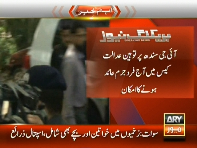 Ghulam Haidar Jamali– Breaking News – Geo
