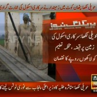 Government School,Occupation– Breaking News – Geo