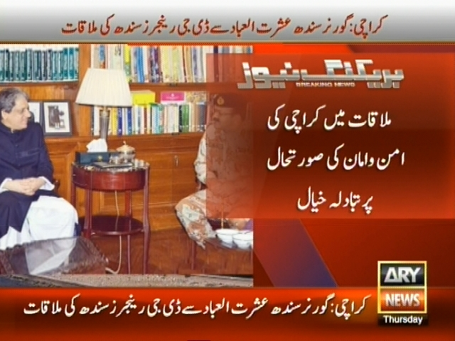 Governor Sindh and DG Rangers Meeting– Breaking News – Geo