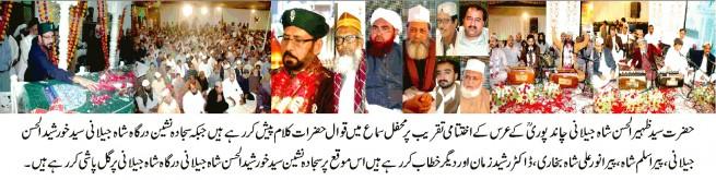 Hazrat Syed Zaheer-ul-Hasan Shah Jilani Urs
