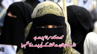 Hijab - Burqa