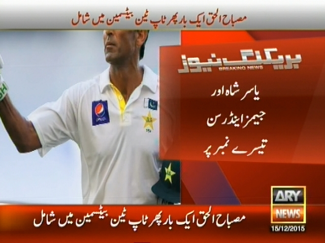 ICC Released Test Ranking– Breaking News – Geo