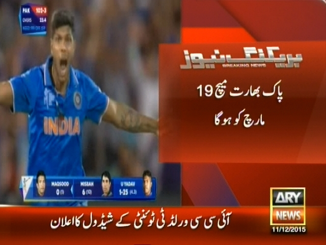 ICC T-Twenty World Cup – Breaking News – Geo
