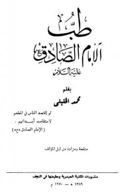 Imam Ja'far e Sadiq a.s