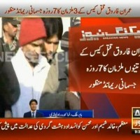 Imran Farooq,Murder Case– Breaking News – Geo