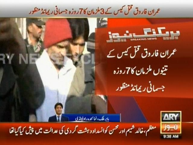 Imran Farooq,Murder Case– Breaking News – Geo
