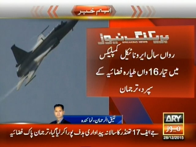 JF 17– Breaking News – Geo