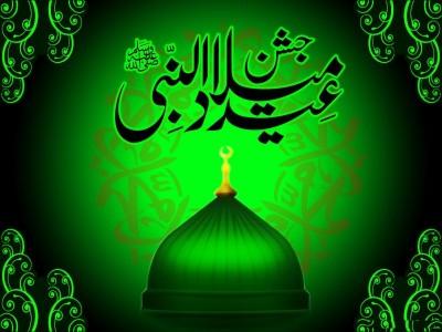Jashn e Eid Milad un Nabi