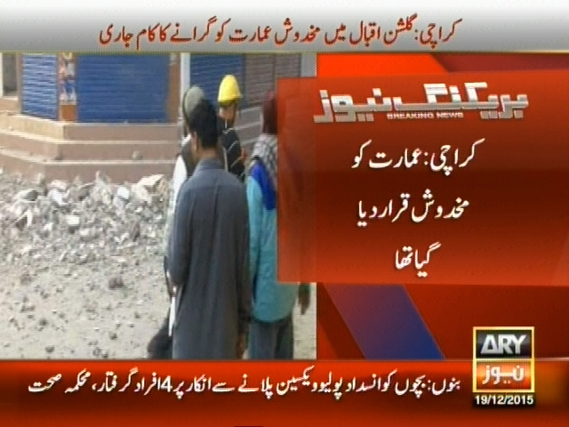 Karachi Building– Breaking News – Geo