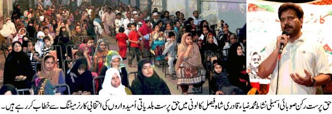 Karachi Corner Meeting