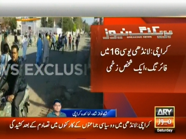 Karachi Landhi – Breaking News – Geo