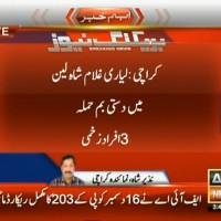 Karachi Lyari,Grenade Attack– Breaking News – Geo