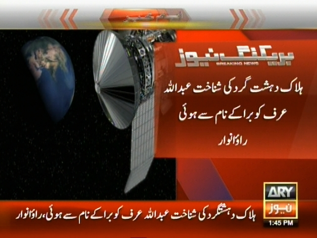 Karachi Police – Breaking News – Geo