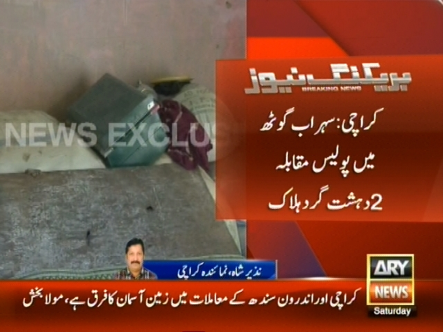 Karachi Police Encounter– Breaking News – Geo