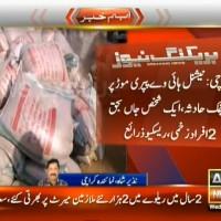 Karachi Traffic Accident– Breaking News – Geo