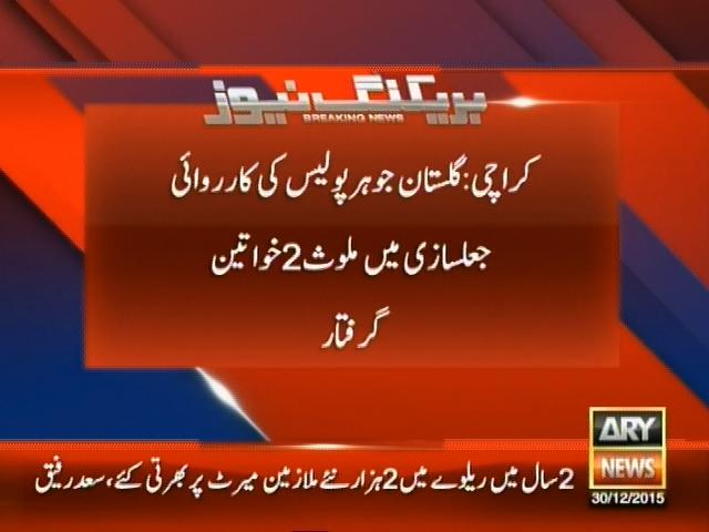 Karachi Women Arrested– Breaking News – Geo