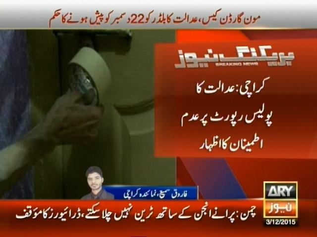 Karachi,Moon Garden Case– Breaking News – Geo