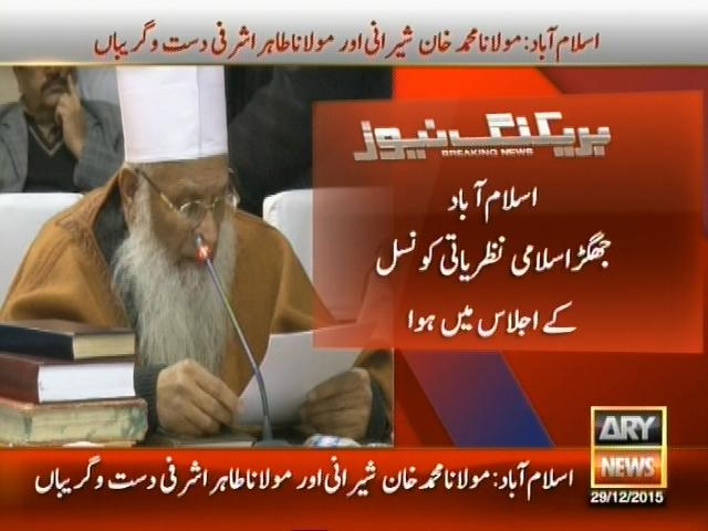 Khan Shirani and Tahir Ashrafi Fight– Breaking News – Geo