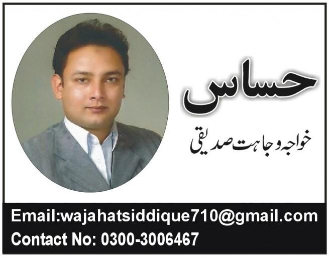Khawaja Wajahat Saddique