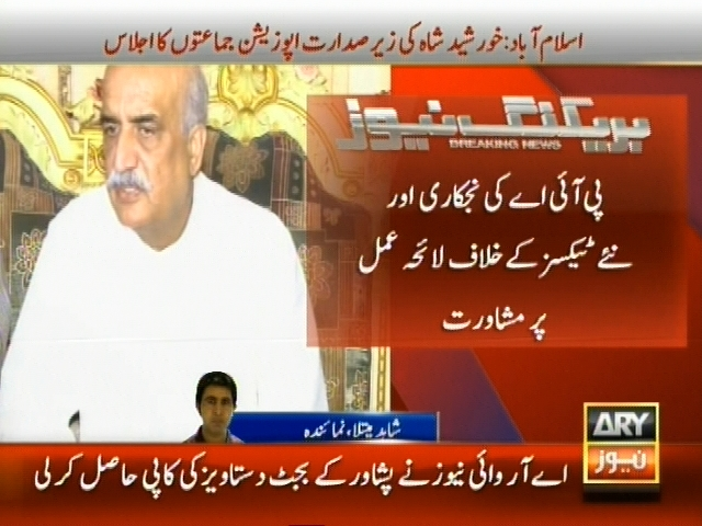 Khursheed Shah Meeting– Breaking News – Geo