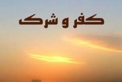 Kufar o Shirak