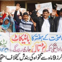 Lady Health Workers Protest