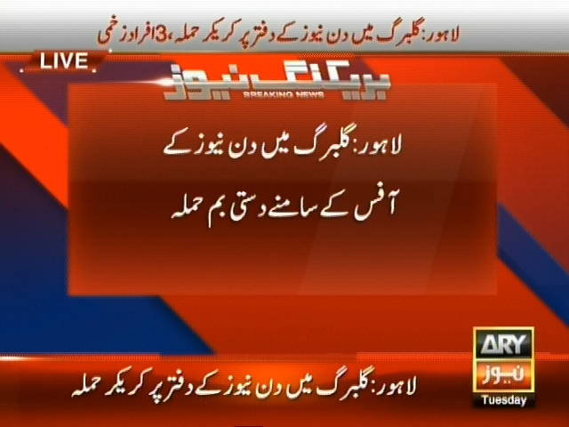 Lahore Grenades Attack– Breaking News – Geo
