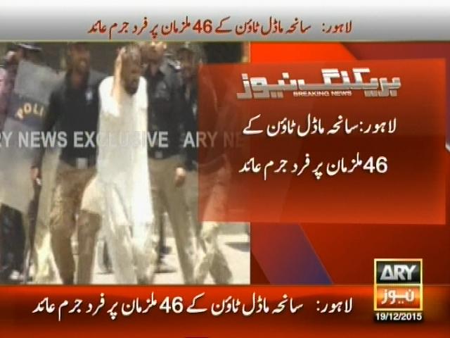Lahore Model Town – Breaking News – Geo