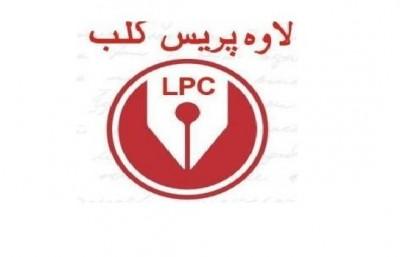 Lawa Press Club