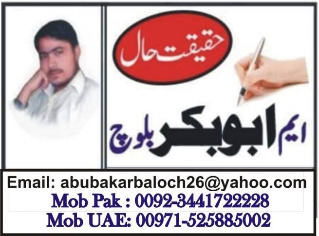 M Abubakar Baloch
