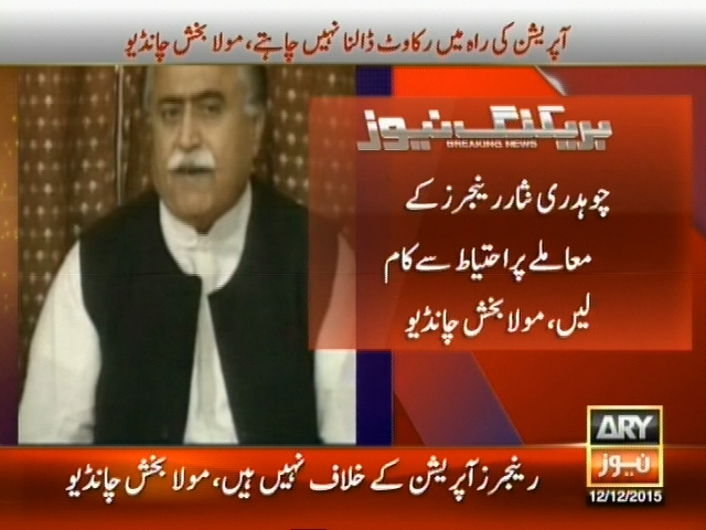 Maula Bakhsh Chandio– Breaking News – Geo