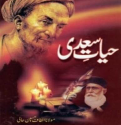 Maulana Altaf Hussain Hali Book