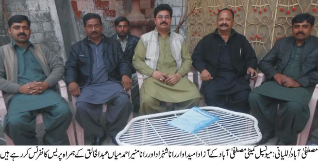 Mustfa Abad Lalyai News