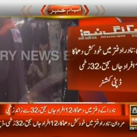 Nadra Office Blast– Breaking News – Geo