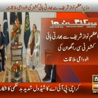 Nawaz Sharif – Breaking News – Geo