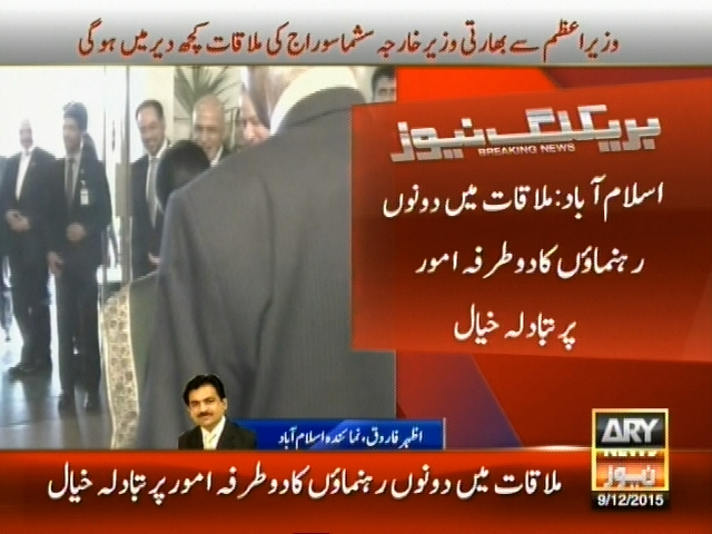 Nawaz Sharif and Chinese Foreign Minister met– Breaking News – Geo