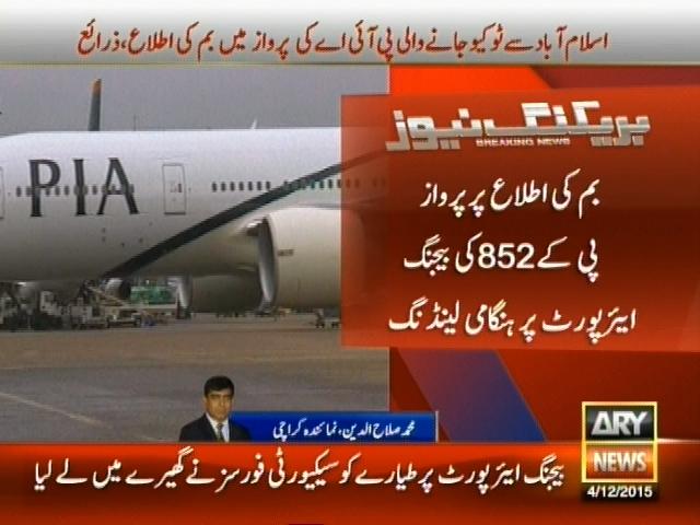 PIA Flight,Bomb Informed– Breaking News – Geo
