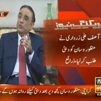 PPP– Breaking News – Geo