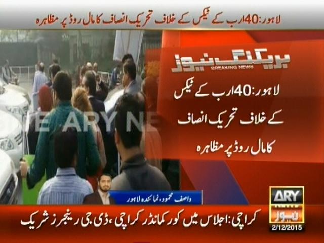 PTI – Breaking News – Geo