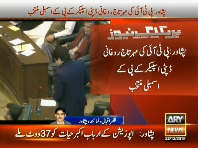 PTI Roghani Maher Taj– Breaking News – Geo
