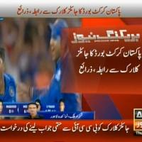 Pakistan Cricket Board,Giles Clerk,Contact– Breaking News – Geo