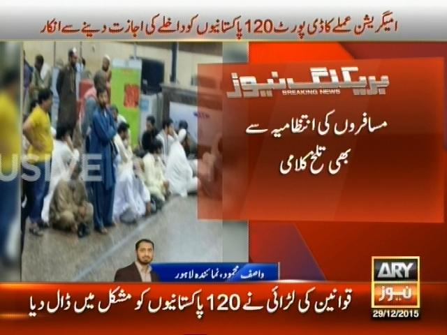 Pakistani– Breaking News – Geo
